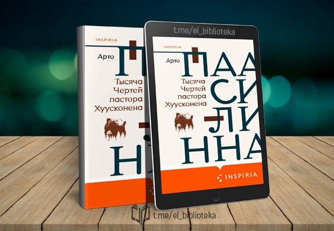 tysyacha-chertey-pastora-huuskonena-avtory-paasilinna-arto-seriya-loft