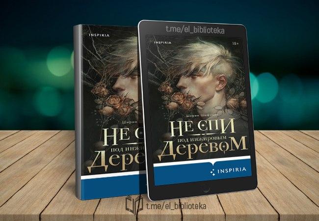 ne-spi-pod-inzhirovym-derevom-avtory-shafieva-shirin-zhanr-y