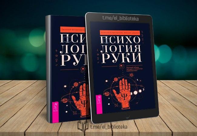 psihologiya-ruki-polnyy-obzor-teorii-i-praktiki-hiromantii-avtory