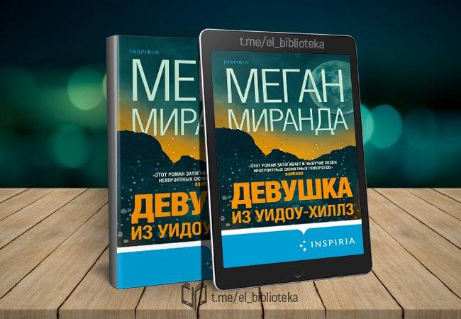 devushka-iz-uidou-hillz-avtory-miranda-megan-seriya-tok-slishkom-blizko