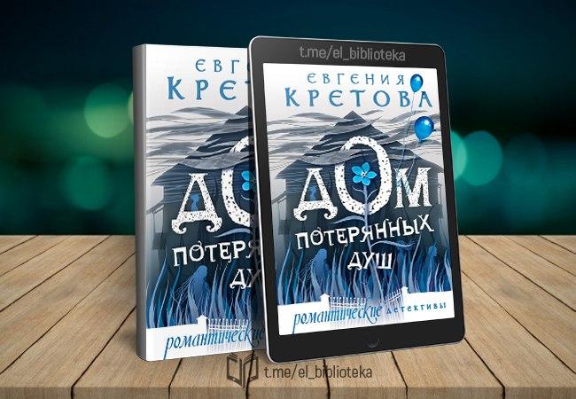 dom-poteryannyh-dush-avtory-kretova-evgeniya-seriya-romanticheskie-detektivy