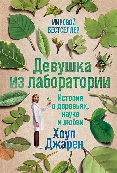 «Девушка из лаборатории. История о деревьях, науке и любви» Хоуп Джарен...