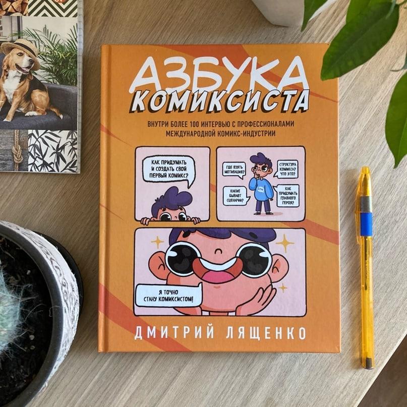 Вышла из печати «Азбука комиксиста» — сборник эссе и интервью для всех, кто...