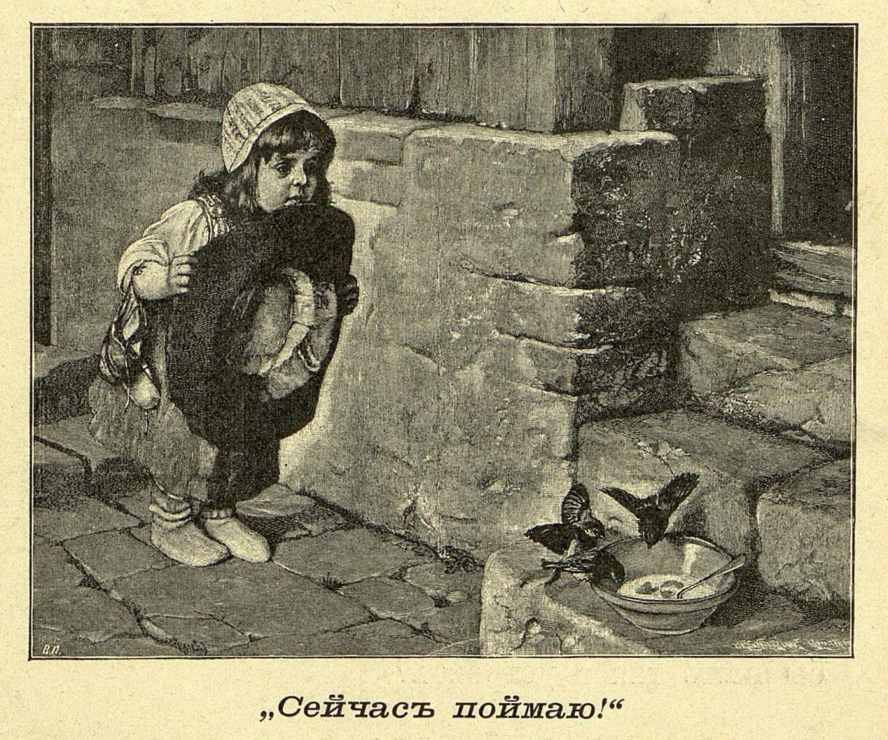 Сейчас поймаю!  Детский иллюстрированный журнал «Светлячок», издатели ─...