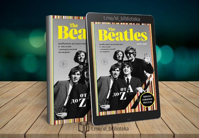  The Beatles от A до Z: необычное путешествие в наследие «ливерпульской...