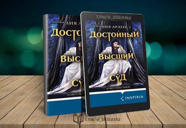  Достойный высший суд  Авторы:  Арден_Лия  Серия «Потомки Первых»  2...