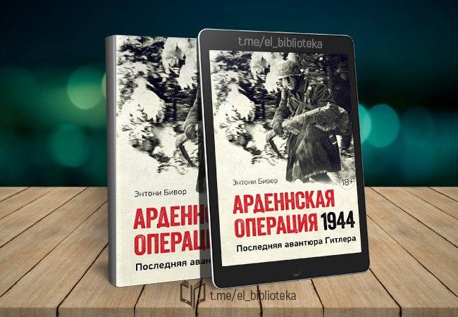  Арденнская операция. Последняя авантюра Гитлера  Авторы:  Бивор_Энтони...