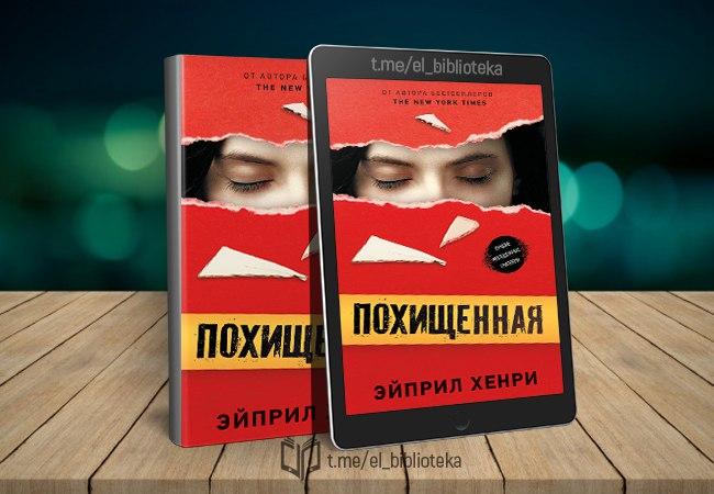 Похищенная  Авторы:  Хенри_Эйприл  Серия «Похищенная»  1   Жанр(ы):...