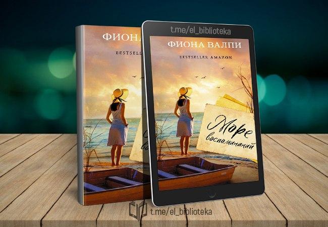  Море воспоминаний  Авторы:  Валпи_Фиона  Серия «Когда мы были счастливы.