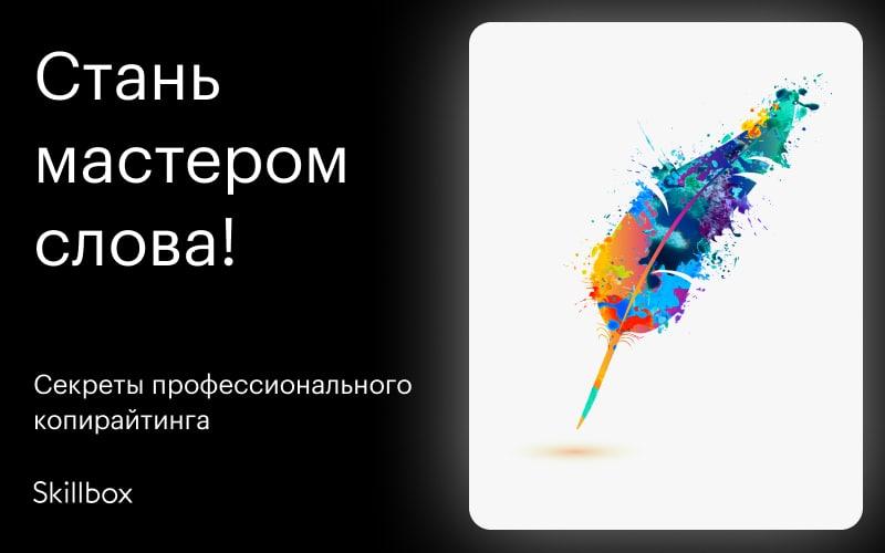 Погрузитесь в искусство копирайтинга на бесплатном онлайн-интенсиве и узнайте...