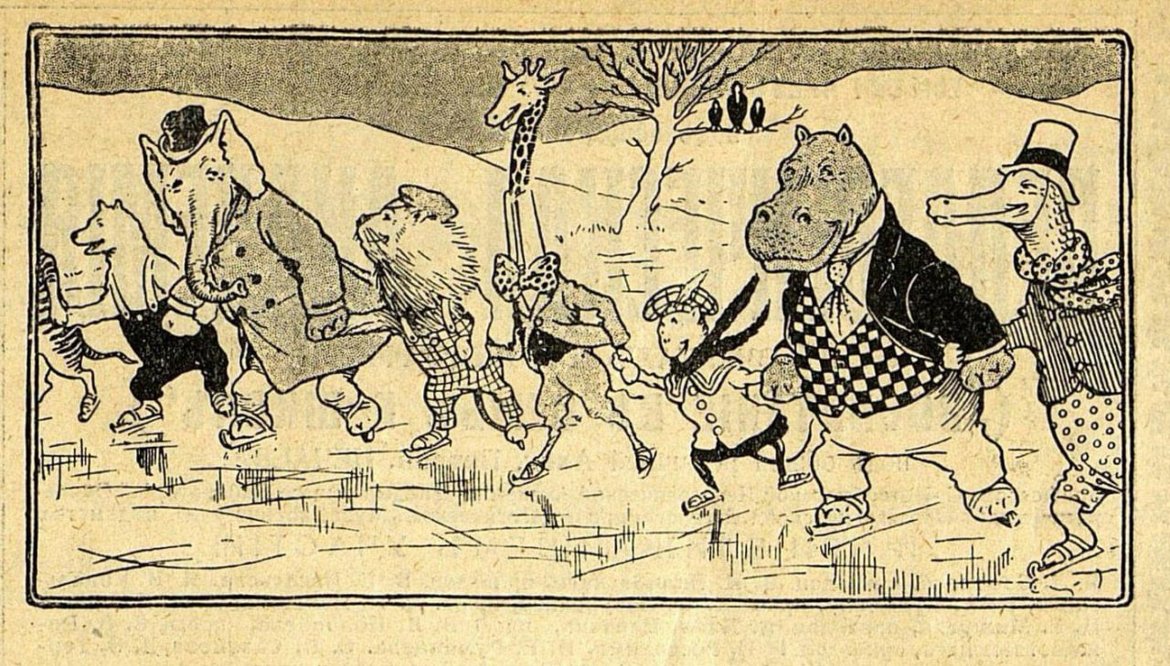 На катке  Раз на Масленой неделе Покататься захотели —  Слон, Медведь...