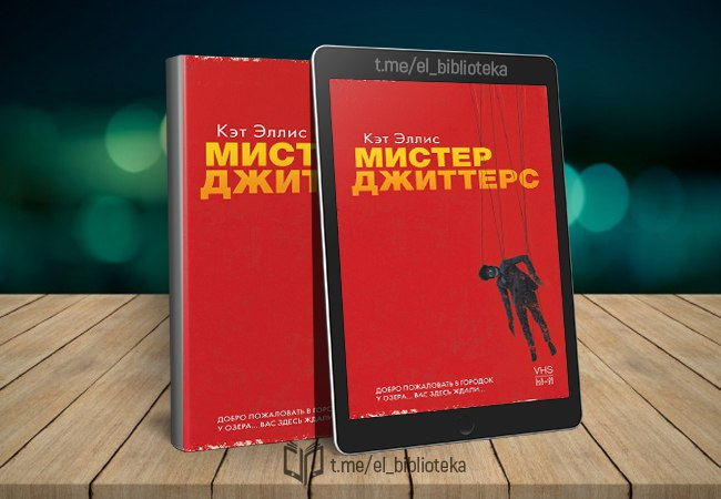  Мистер Джиттерс  Авторы:  Эллис_Кэт   Жанр(ы):   Детективы   Триллер...