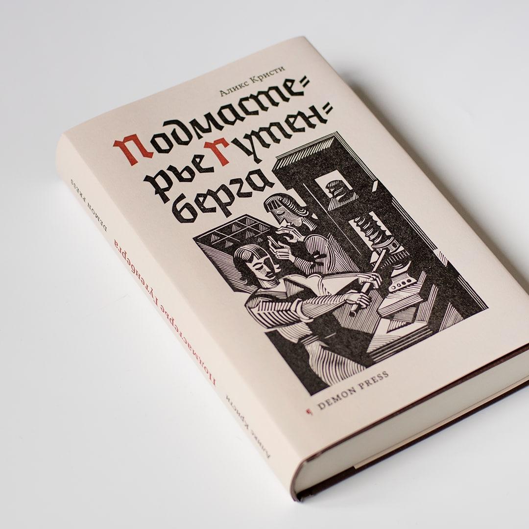 «Подмастерье Гутенберга» — роман об одном из важнейших стартапов в истории...
