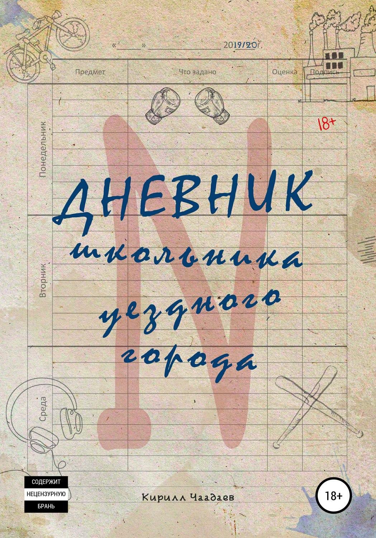 Изоляция — время возможностей. Кирилл — начинающий автор, написавший и издавший...
