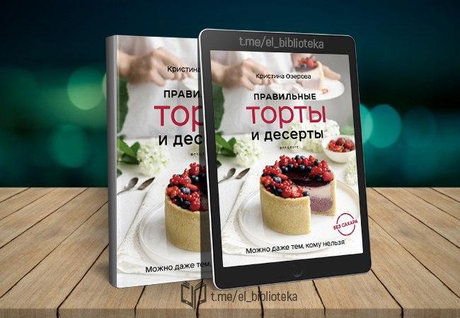 Правильные торты и десерты без сахара  Авторы:  Озерова_Кристина   Жанр(ы):...