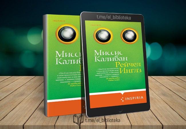  Миссис Калибан  Авторы:  Инглз_Рейчел  Серия «Loft. Современный роман»...