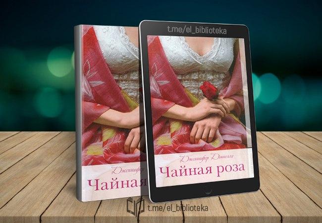  Чайная роза  Авторы:  Доннелли_Дженнифер  Серия «Чайная роза»  1   Жанр(ы):...
