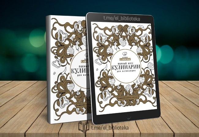  Полный курс кулинарии для начинающих  Серия «Подарочные издания. Кулинария.