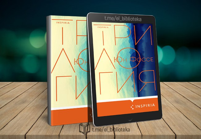  Трилогия  Авторы:  Фоссе_Юн  Серия «Loft. Современный роман»   Жанр(ы):...