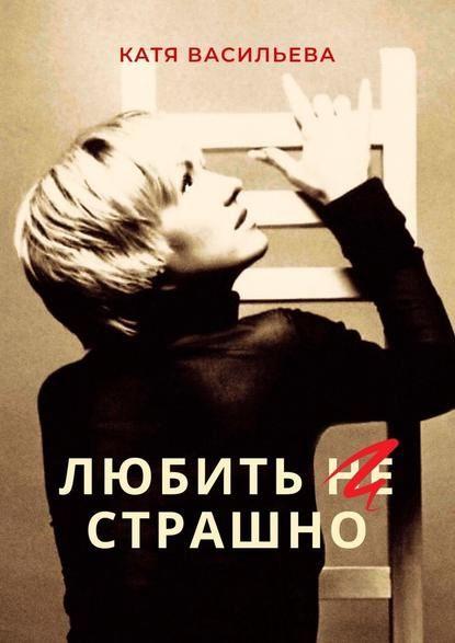 Любить (НЕ) страшно Автор:  КатяВасильева Жанр:...