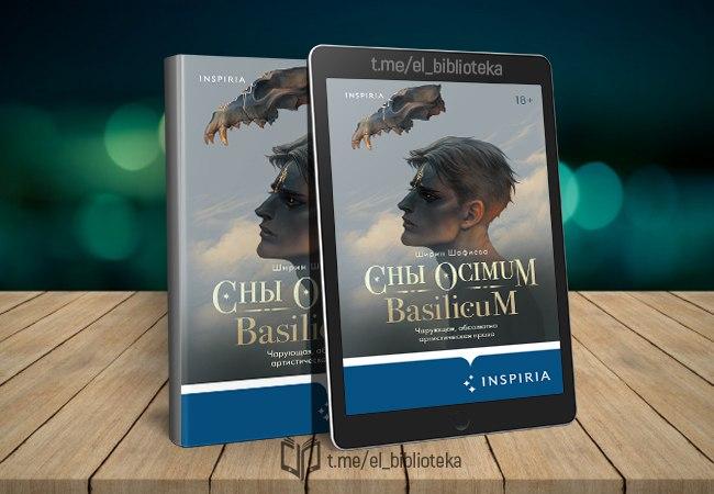  Сны Ocimum Basilicum  Авторы:  Шафиева_Ширин  Серия «Universum. Магический...