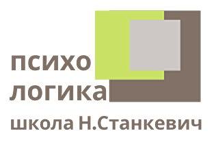 Психолог и писатель Наталия Станкевич приглашает на свой уникальный курс...