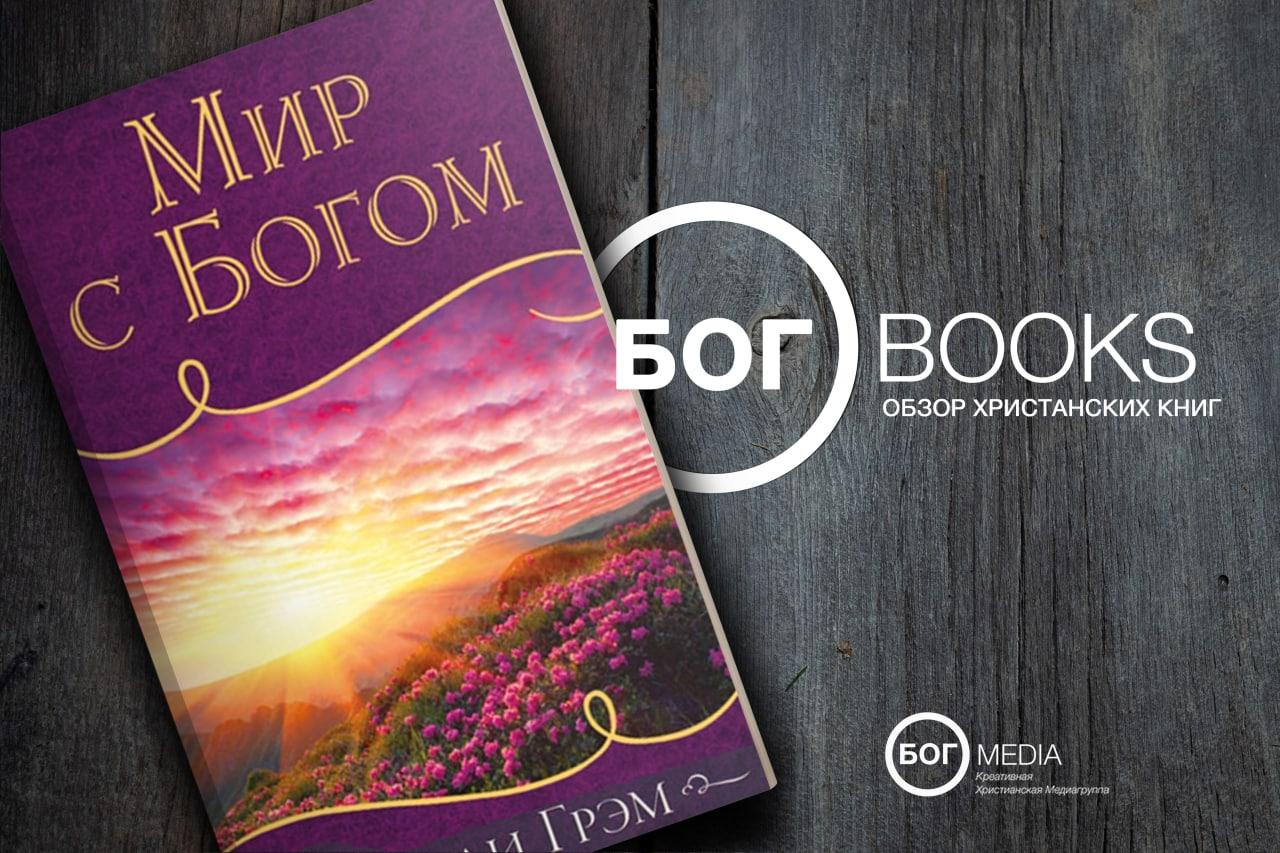 Билли Грэм — Мир с Богом    ️ Широкую известность книге доктора Билли Грема...