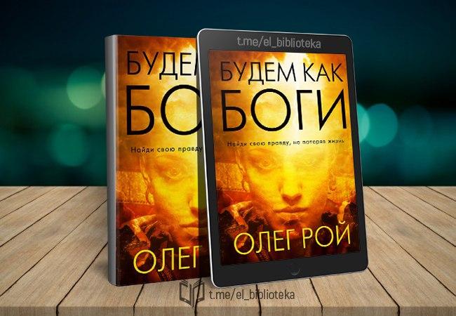  Будем как боги  Авторы:  Рой_Олег   Жанр(ы):   Фантастика...