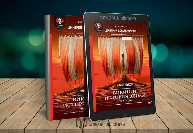  Викинги. История эпохи: 793-1066  Авторы:  Пучков_Дмитрий, Жуков_Клим...