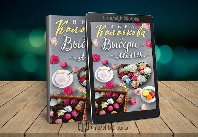  Выбери меня  Авторы:  Колочкова_Вера   Жанр(ы):   Любовные_романы...