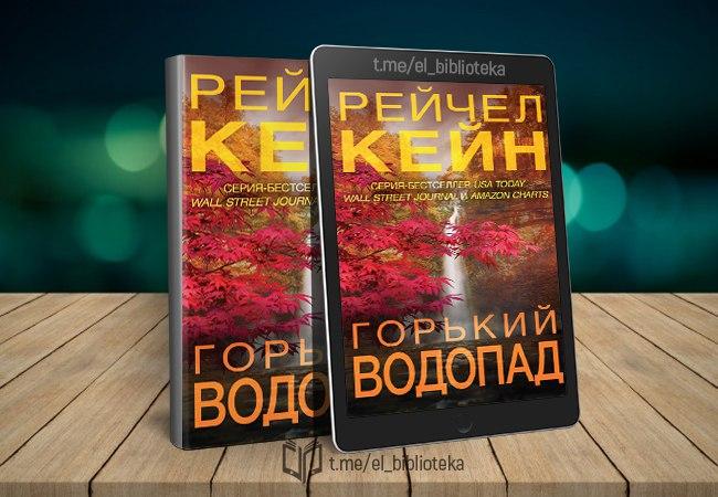 " Горький водопад  Авторы:  Кейн_Рэйчел  Серия ""Мёртвое озеро""  4   Жанр(ы):..."