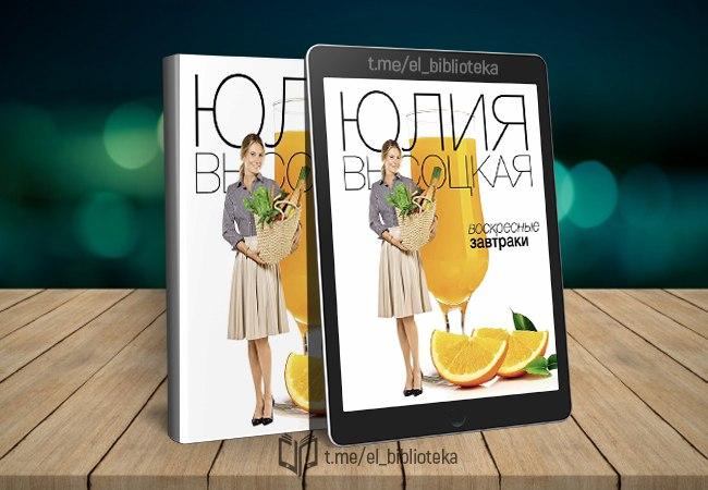  Воскресные завтраки  Авторы:  Высоцкая_Юлия   Жанр(ы):   Кулинария...