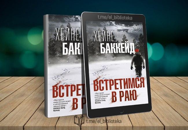  Встретимся в раю  Авторы:  Баккейд_Хейне  Серия «Торкильд Аске»  2...