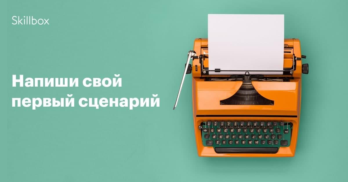 ПРОФЕССИЯ СЦЕНАРИСТ  Иногда после просмотра фильма или первой серии сериала...