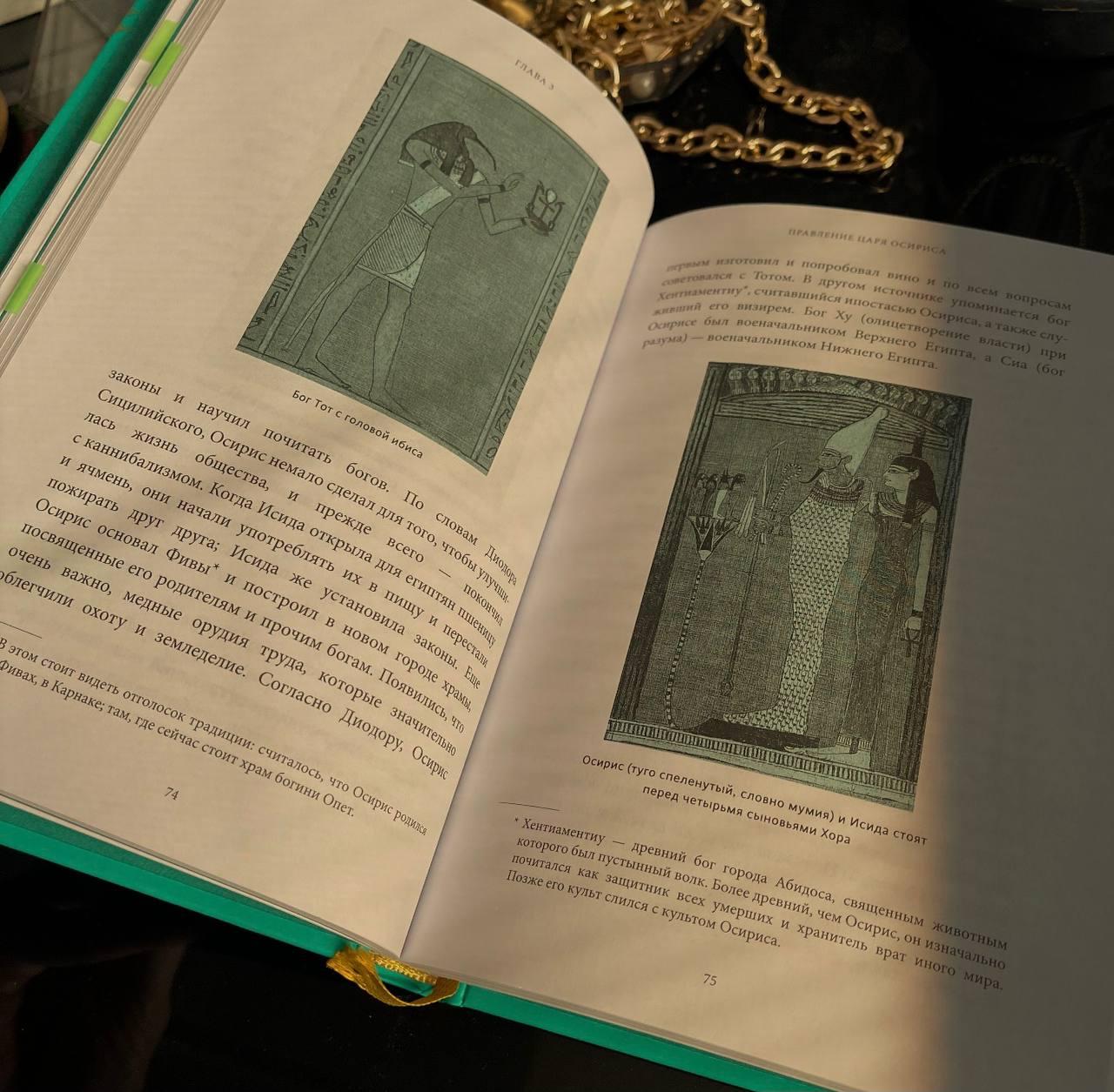 «Изучать древнеегипетские представления о создании мира, да и вообще...
