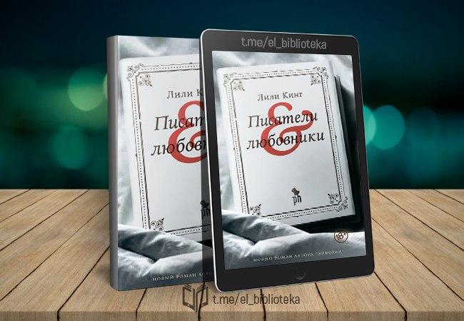  Писатели & любовники  Авторы:  Кинг_Лили   Жанр(ы):   Современная_проза...