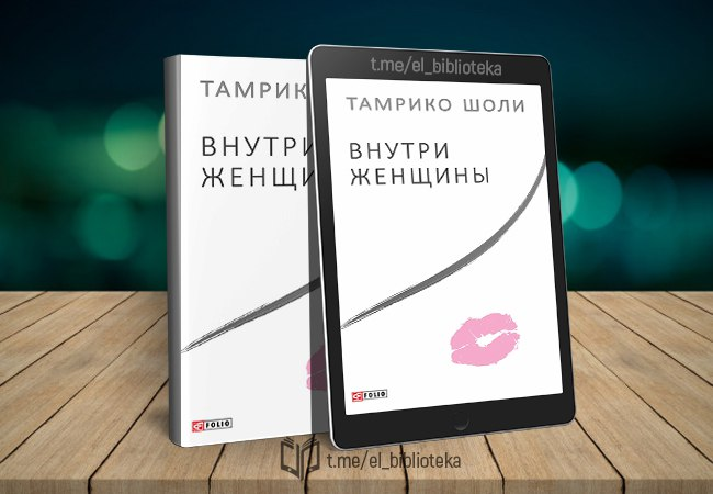  Внутри женщины  Авторы:  Шоли_Тамрико   Жанр(ы):   Современная_проза...