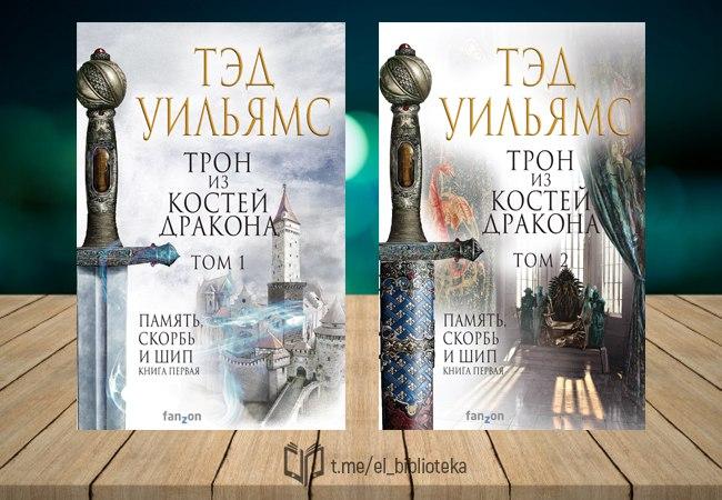  Трон из костей дракона. Том 1 и 2  Авторы:  Уильямс_Тэд  Серия «Орден...