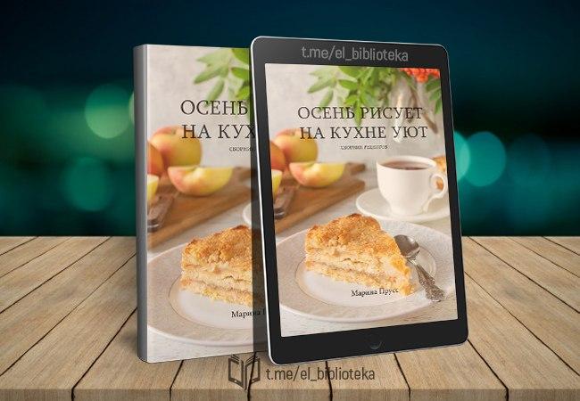  Осень рисует на кухне уют  Авторы:  Прусс_Марина   Жанр(ы):   Кулинария...