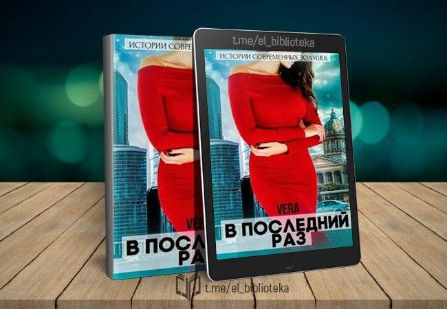  В последний раз  Авторы:  Vera   Жанр(ы):   Любовные_романы...