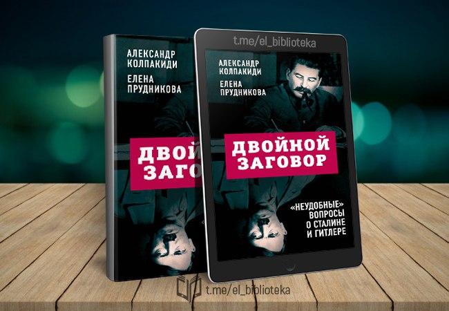  Двойной заговор. «Неудобные» вопросы о Сталине и Гитлере  Авторы:...