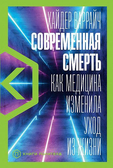 Московский Политехнический музей полгода назад запустил собственную книжную...