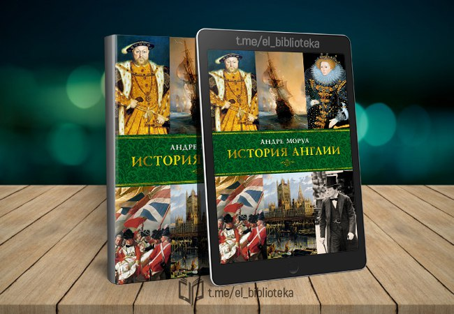  История Англии  Авторы:  Моруа_Андрэ   Жанр(ы):   Историческая_проза...