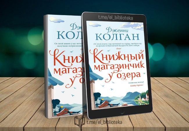  Книжный магазинчик у озера  Авторы:  Колган_Дженни   Жанр(ы):...