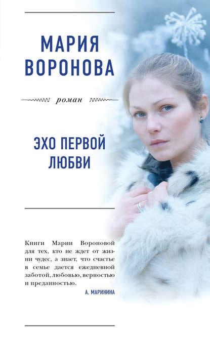 Эхо первой любви Автор:  МарияВоронова Жанр:...