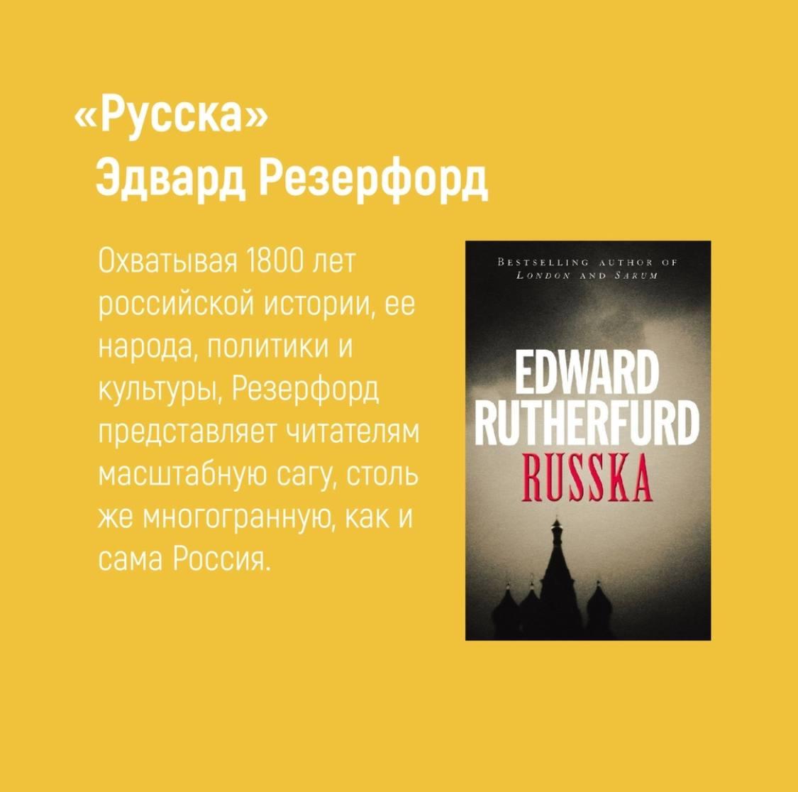 Хм... Резерфорд добрался до истории России   А я у него ничего ещё не читала.