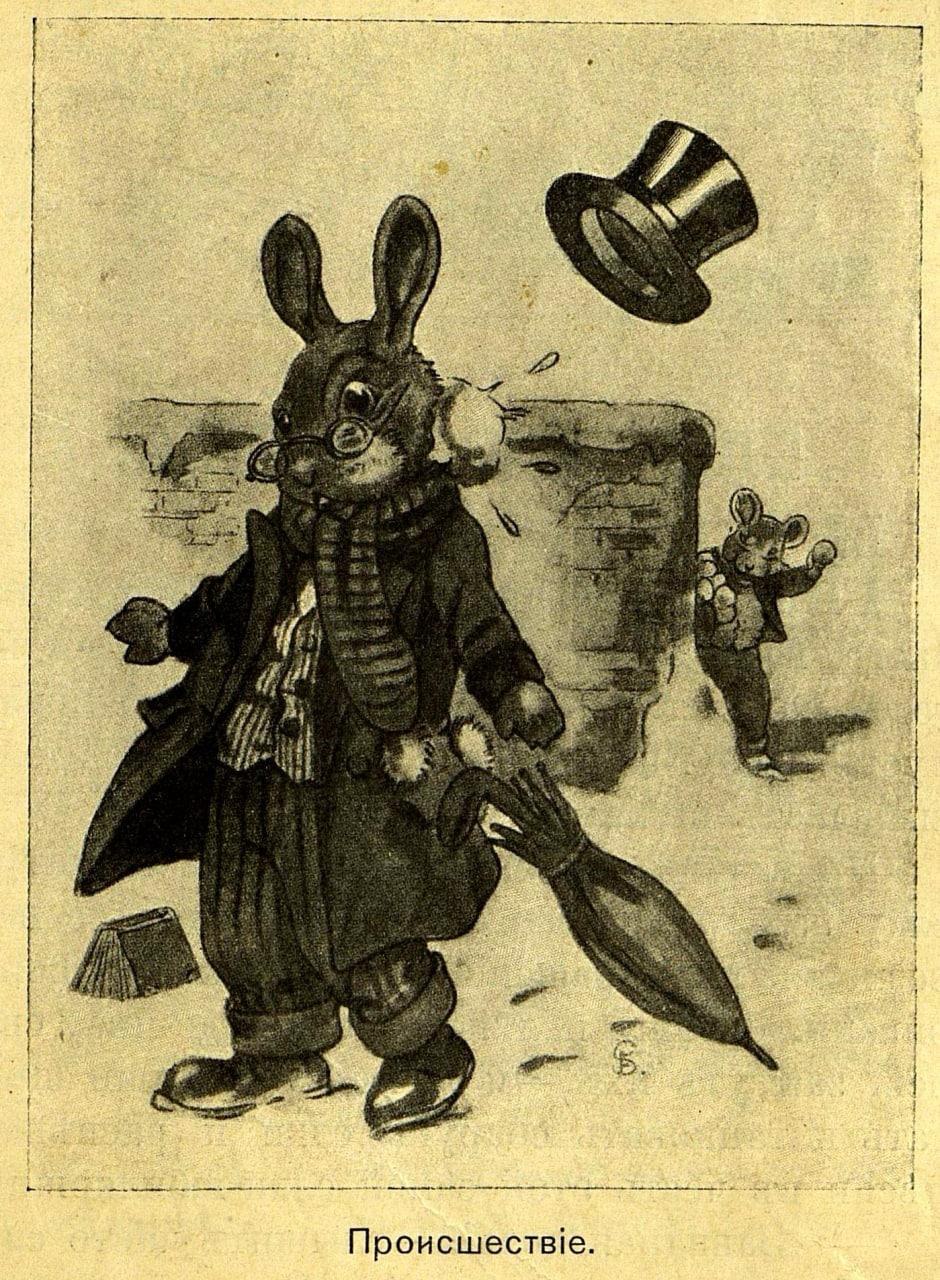Происшествие, 1912 год.