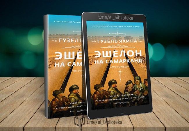  Эшелон на Самарканд  Авторы:  Яхина_Гузель   Жанр(ы):   Современная_проза...