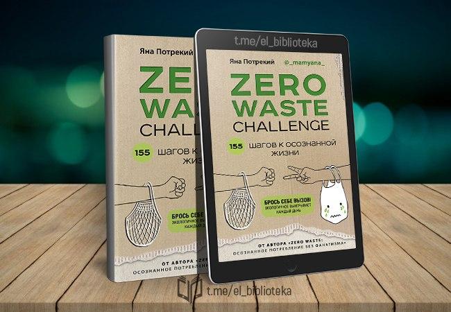  Zero Waste Challenge. 155 шагов к осознанной жизни  Авторы:  Потрекий_Яна...