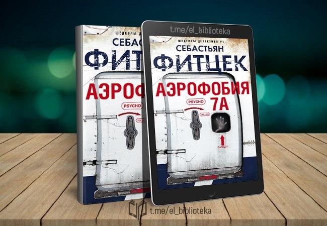  Аэрофобия 7А  Авторы:  Фитцек_Себастьян   Жанр(ы):   Детективы   Триллер...